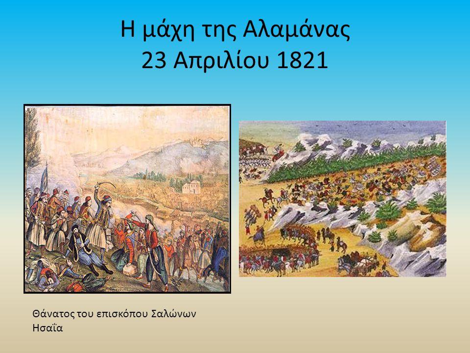 Η μάχη της Αλαμάνας 23 Απριλίου 1821 Θάνατος του επισκόπου Σαλώνων Ησαΐα