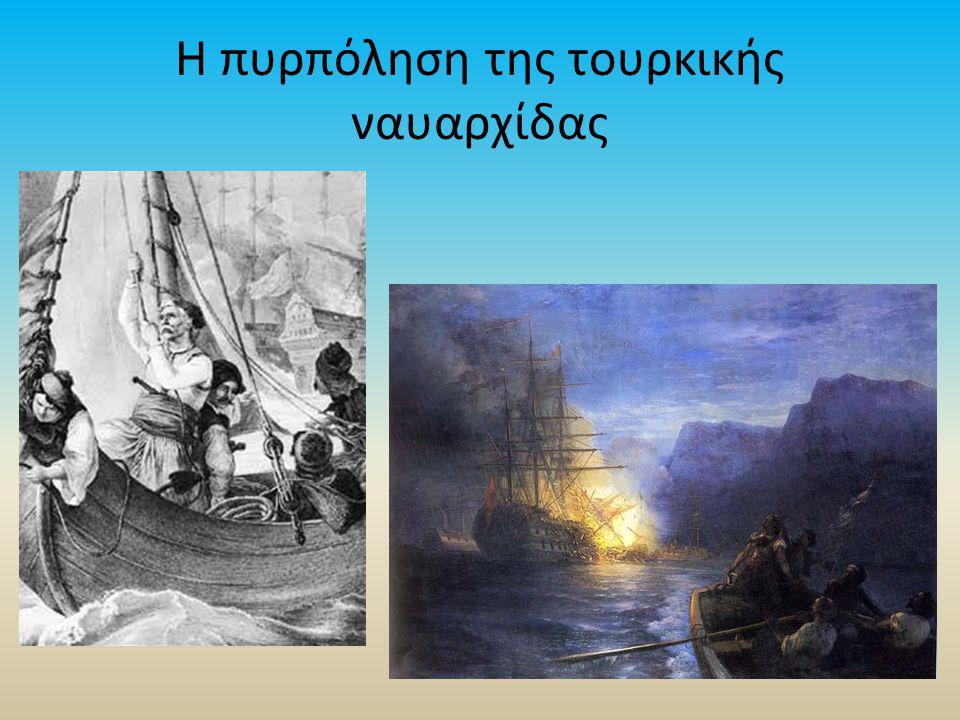 Η πυρπόληση της τουρκικής ναυαρχίδας