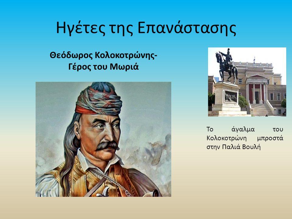Ηγέτες της Επανάστασης Το άγαλμα του Κολοκοτρώνη μπροστά στην Παλιά Βουλή Θεόδωρος Κολοκοτρώνης- Γέρος του Μωριά