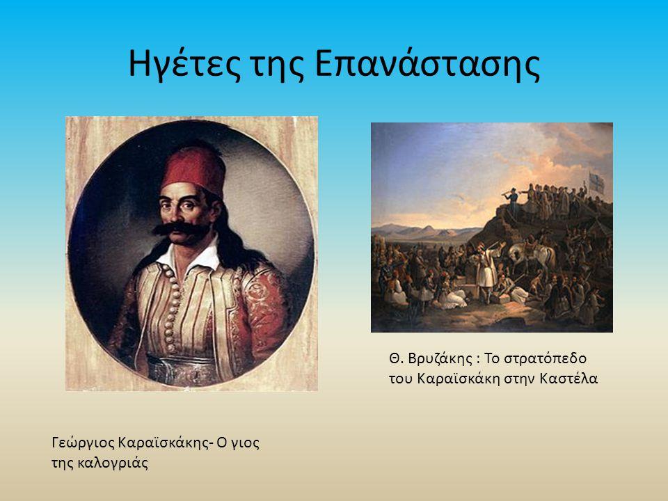 Ηγέτες της Επανάστασης Γεώργιος Καραϊσκάκης- Ο γιος της καλογριάς Θ.