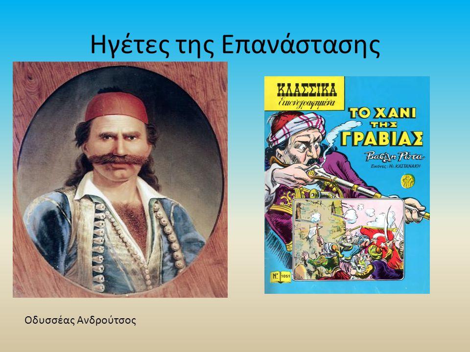Ηγέτες της Επανάστασης Οδυσσέας Ανδρούτσος