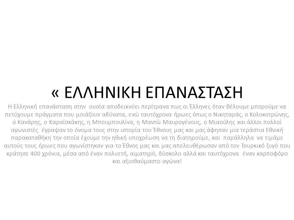 «ΝΙΚΗΤΑΡΑΣ Ο ΤΟΥΡΚΟΦΑΓΟΣ» Ο Νικηταράς ο Τουρκοφάγος ήταν από τους πιο σημαντικούς ήρωες της επανάστασης του 21.