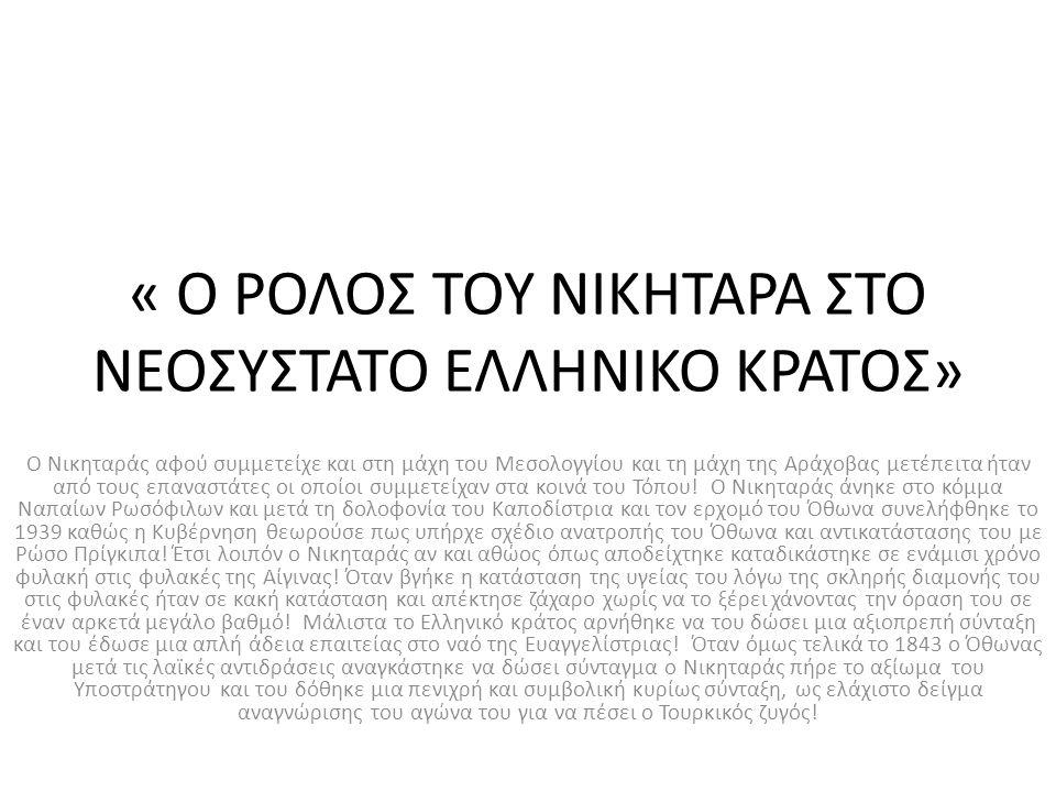 « Ο ΘΑΝΑΤΟΣ ΤΟΥ ΚΑΙ Η ΤΕΛΕΥΤΑΙΑ ΤΟΥ ΕΠΙΘΥΜΙΑ» Ο Νικηταράς τελικά πέθανε σε ηλικία 67 ετών το έτος 1849, ενώ η τελευταία του επιθυμία ήταν να ταφεί δίπλα στο Θείο του τον Θεόδωρο Κολοκοτρώνη όπως και έγινε.