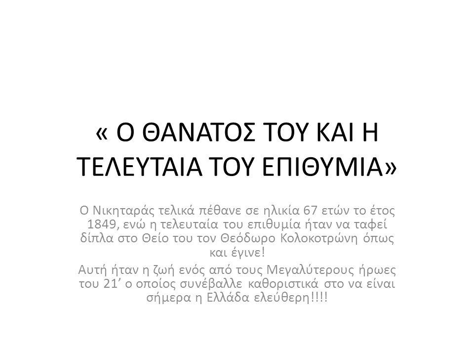 «ΟΙ ΜΕΤΑΘΑΝΑΤΙΕΣ ΤΙΜΕΣ ΠΟΥ ΔΕΧΤΗΚΕ ΑΠΌ ΤΟΥΣ ΕΛΛΗΝΕΣ» Στις μέρες μας ως ελάχιστο δείγμα εκτίμησης και ευχαριστίας των αγώνων που έδωσε ο Νικηταράς για το Έθνος μας, στο χωριό του Πατέρα του Νικηταρά άρα και τον τόπο καταγωγής του τα ορεινά Τουρκολέκα στην Αρκαδία υπάρχει το μνημείο του το οποίο δεσπόζει στην κεντρική πλατεία του χωριού επιβλητικό όπως αρμόζει σε αυτό τον Ήρωα του Ελληνικού Έθνους.