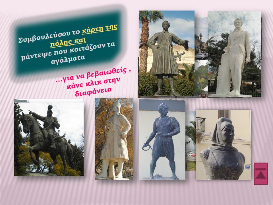 Από ποια υλικά μπορεί να είναι φτιαγμένο ένα άγαλμα ; Γιατί οι άνθρωποι φτιάχνουν αγάλματα; Από πότε οι άνθρωποι άρχισαν να φτιάχνουν αγάλματα; Πού το