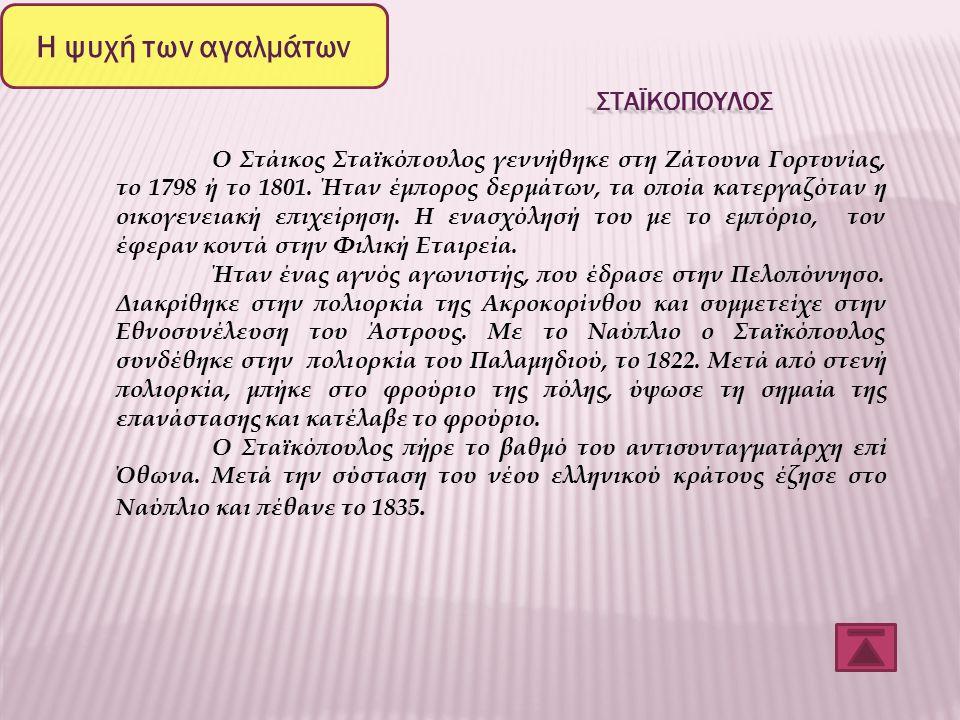 Η ψυχή των αγαλμάτων ΚΟΛΟΚΟΤΡΩΝΗΣ Ο Θεόδωρος Κολοκοτρώνης γεννήθηκε στο Ραμοβούνι της Μεσσηνίας το 1770 από οικογένεια κλεφταρματολών. Από μικρός ασχο