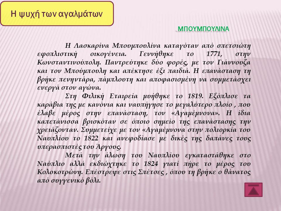 Η ψυχή των αγαλμάτων ΣΤΑΪΚΟΠΟΥΛΟΣ Ο Στάικος Σταϊκόπουλος γεννήθηκε στη Ζάτουνα Γορτυνίας, το 1798 ή το 1801. Ήταν έμπορος δερμάτων, τα οποία κατεργαζό