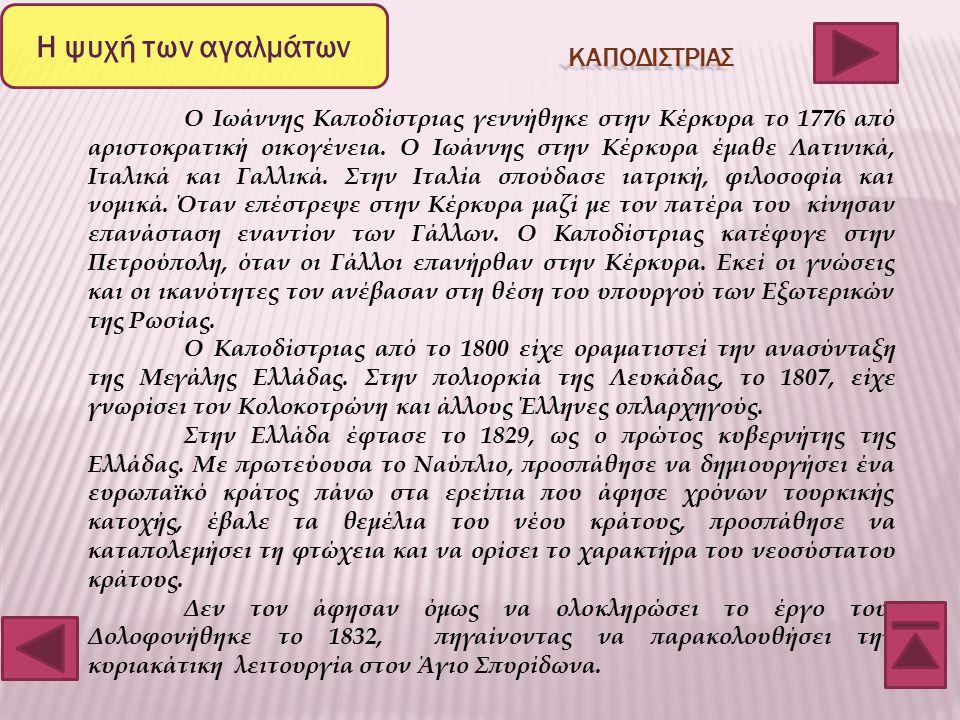 Η ψυχή των αγαλμάτων ΜΠΟΥΜΠΟΥΛΙΝΑ Η Λασκαρίνα Μπουμπουλίνα καταγόταν από σπετσιώτη εφοπλιστική οικογένεια. Γεννήθηκε το 1771, στην Κωνσταντινούπολη. Π