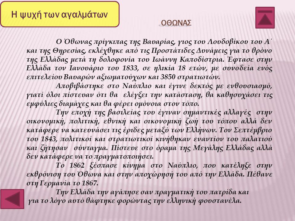 Η ψυχή των αγαλμάτων ΚΑΠΟΔΙΣΤΡΙΑΣ Ο Ιωάννης Καποδίστριας γεννήθηκε στην Κέρκυρα το 1776 από αριστοκρατική οικογένεια. Ο Ιωάννης στην Κέρκυρα έμαθε Λατ