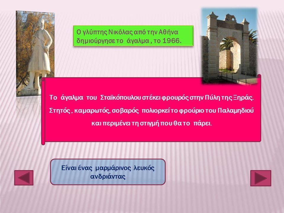 Το άγαλμα του Κολοκοτρώνη δεσπόζει στο πάρκο του Ναυπλίου. Ο Γέρος του Μοριά βλοσυρός, σοβαρός και αποφασιστικός στέκει πάνω στο άλογό του, κοιτάζει τ