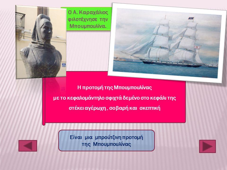 """Στην Πινακοθήκη (παράρτημα της Εθνικής Πινακοθήκης), θα θαυμάσετε την """"Πυρπόληση της τουρκικής ναυαρχίδας από τον Κανάρη"""", έργο του Ivan Aivasowsky (1"""