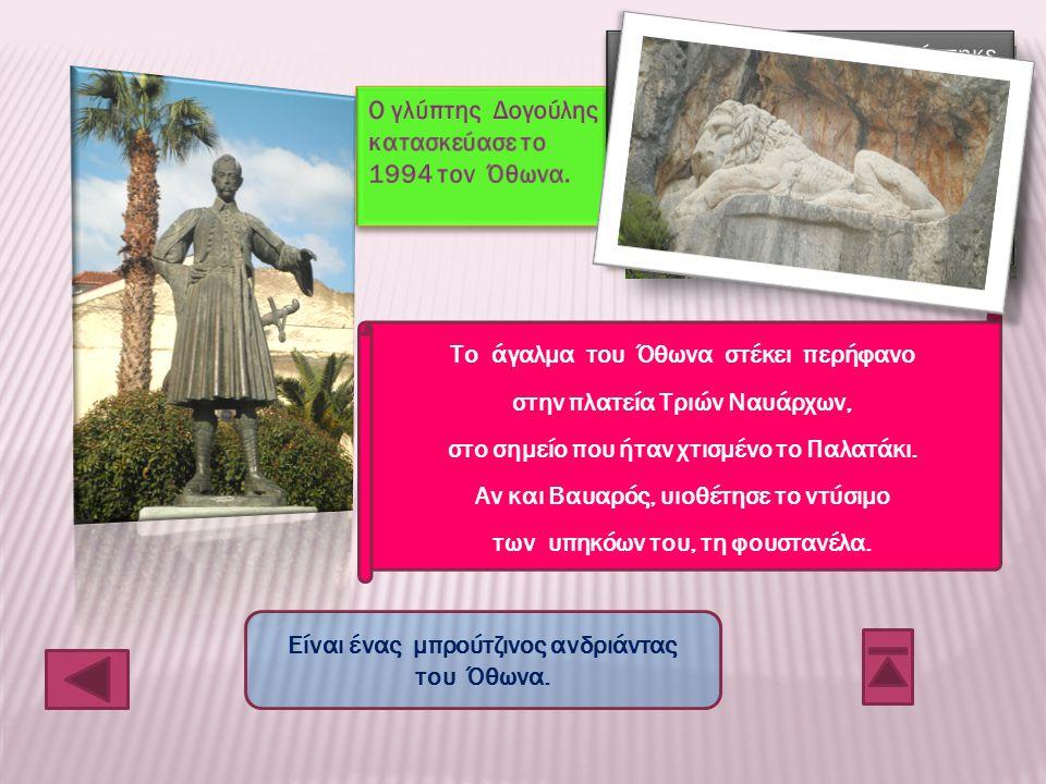 Το άγαλμα του Καποδίστρια στέκει στην ομώνυμη πλατεία και κοιτάζει σκεφτικός προς την πόλη αλλά με αισιοδοξία για την πορεία του νέου κράτους. Φορά το