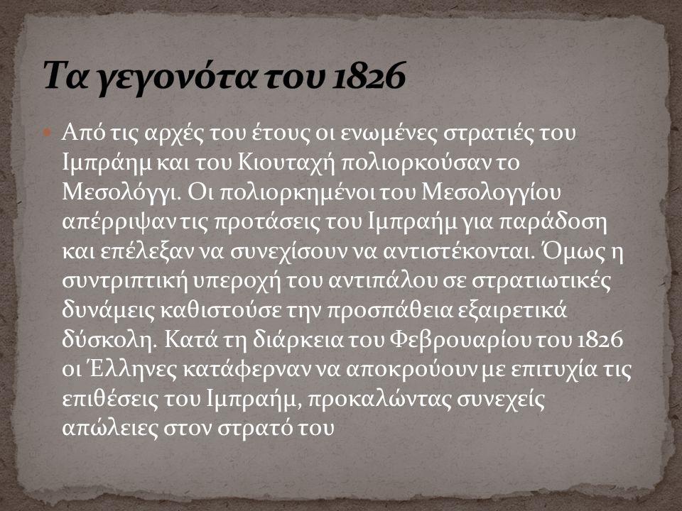 Από τις αρχές του έτους οι ενωμένες στρατιές του Ιμπράημ και του Κιουταχή πολιορκούσαν το Μεσολόγγι. Οι πολιορκημένοι του Μεσολογγίου απέρριψαν τις πρ