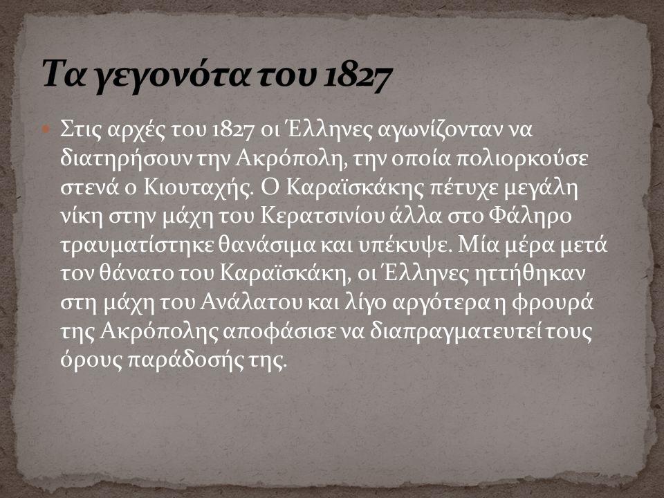 Στις αρχές του 1827 οι Έλληνες αγωνίζονταν να διατηρήσουν την Ακρόπολη, την οποία πολιορκούσε στενά ο Κιουταχής. Ο Καραϊσκάκης πέτυχε μεγάλη νίκη στην