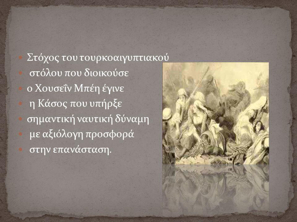 Στα τέλη Μαΐου 1824 οι τουρκοαιγύπτιοι έκαναν απόβαση στο νησί και ακολούθησε μεγάλη καταστροφή..