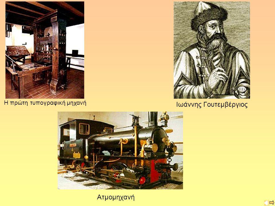 Ατμομηχανή Ιωάννης Γουτεμβέργιος Η πρώτη τυπογραφική μηχανή