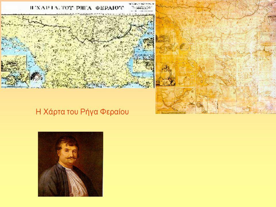 Η Χάρτα του Ρήγα Φεραίου