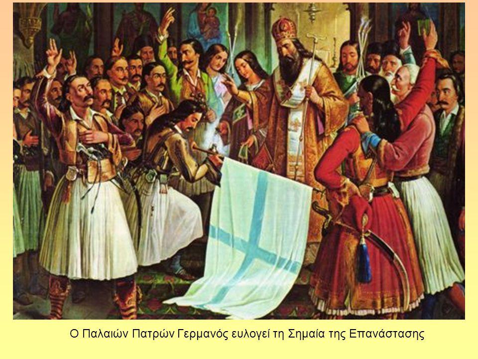 Ο Παλαιών Πατρών Γερμανός ευλογεί τη Σημαία της Επανάστασης