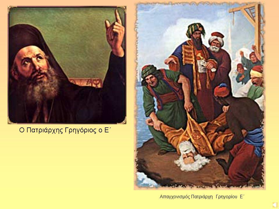 Απαγχονισμός Πατριάρχη Γρηγορίου Ε΄ Ο Πατριάρχης Γρηγόριος ο Ε΄