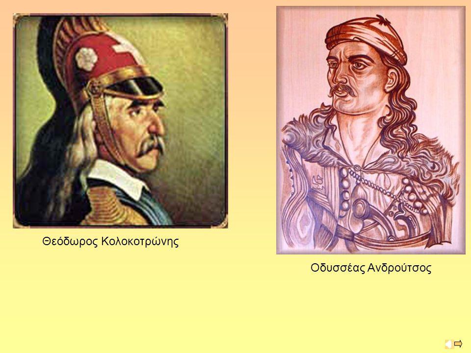 Θεόδωρος Κολοκοτρώνης Οδυσσέας Ανδρούτσος