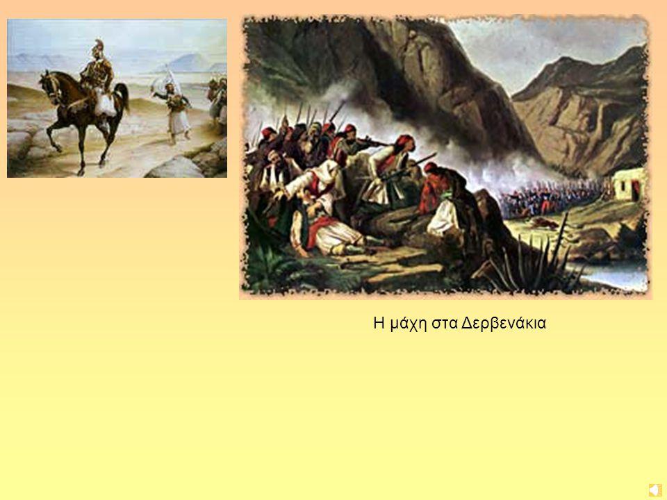 Η μάχη στα Δερβενάκια