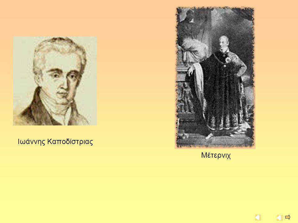 Ιωάννης Καποδίστριας Μέτερνιχ