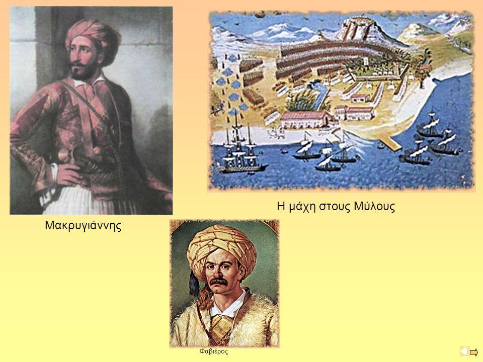 Η μάχη στους Μύλους Μακρυγιάννης Φαβιέρος