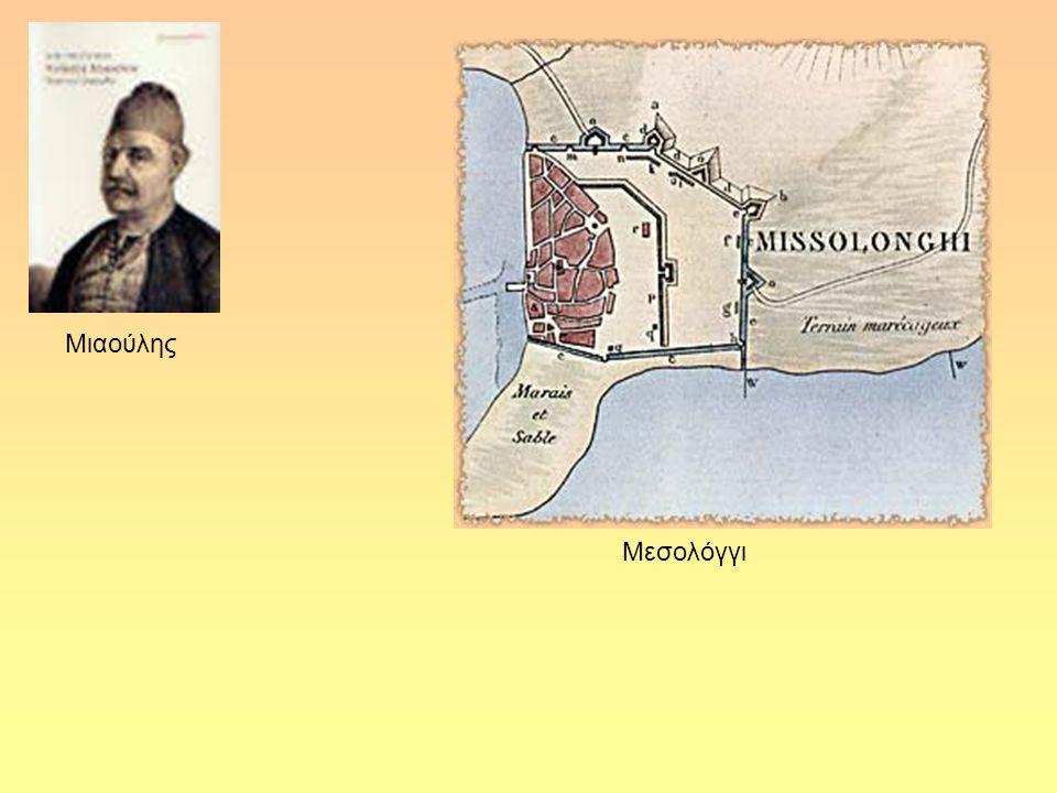 Μιαούλης Μεσολόγγι
