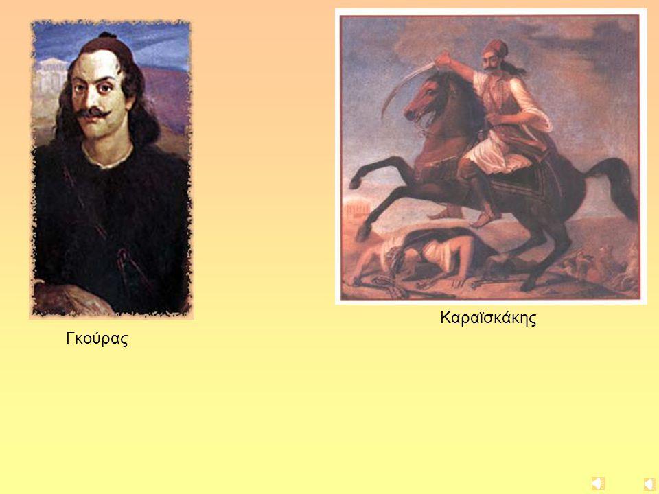 Γκούρας Καραϊσκάκης