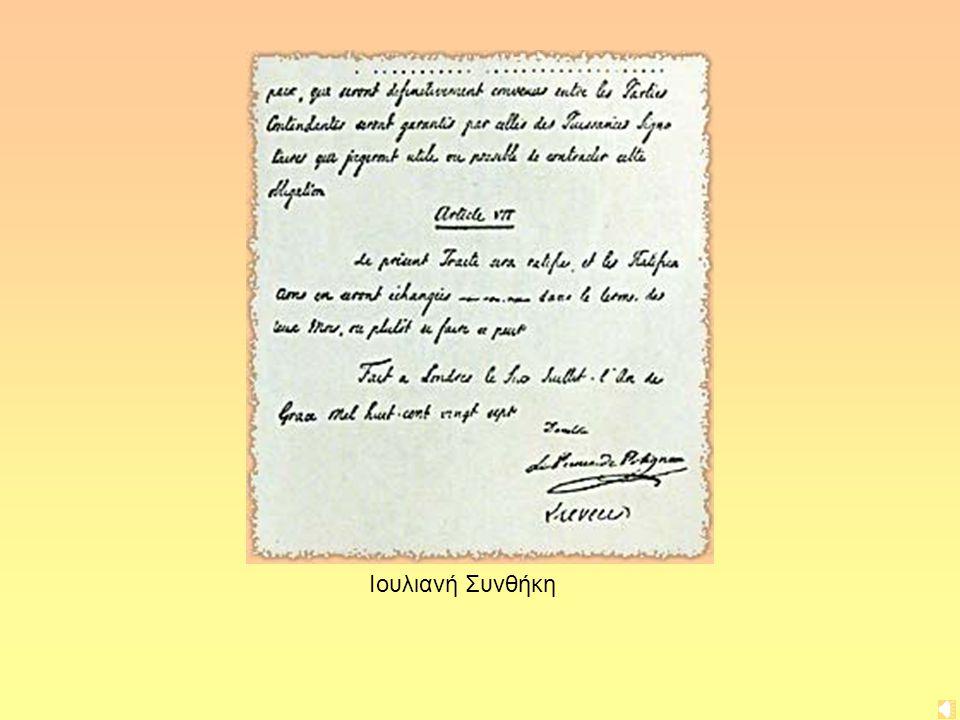 Ιουλιανή Συνθήκη