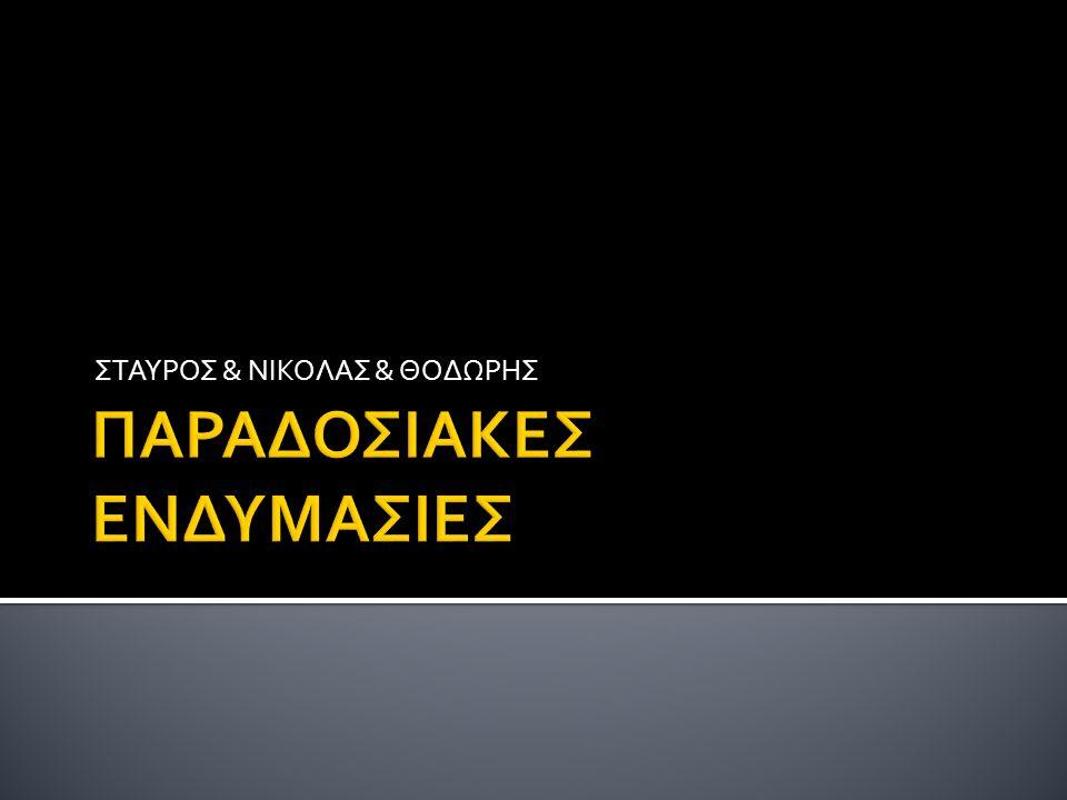  Από τις αντιπροσωπευτικές γυναικείες ενδυμασίες της Θράκης είναι αυτή της Καρωτής Διδυμοτείχου, που με διάφορες παραλλαγές φοριέται και στα γύρω χωριά (Κυανή, Ασπρονέρι, Κουφόβουνο, Ασβεστάδες, Μάνη, Βρυσικά).