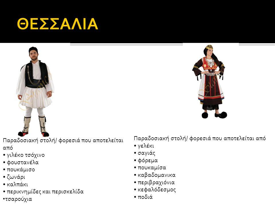 Παραδοσιακή γυναικεία φορεσιά Μυκόνου.
