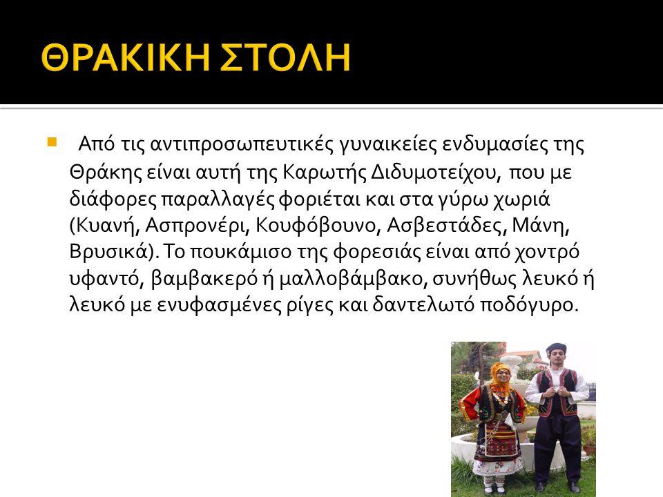  Η παραδοσιακή γυναικεία ναουσαίϊκη φορεσιά ανήκει στις αστικές φορεσιές της Μακεδονίας του 18 ου - 19 ου αιώνα και αποτελείται από πολλά κομμάτια και εξαρτήματα.