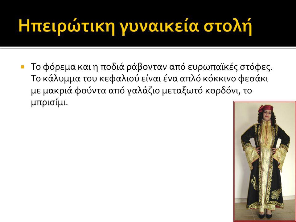  Παραδοσιακή στολή, φορεσιά που αποτελείται από : γιλέκο τσόχινο κεντημένο, μάλλινη μπουραζάνα, πουκάμισο, ζωνάρι και καλπάκι.