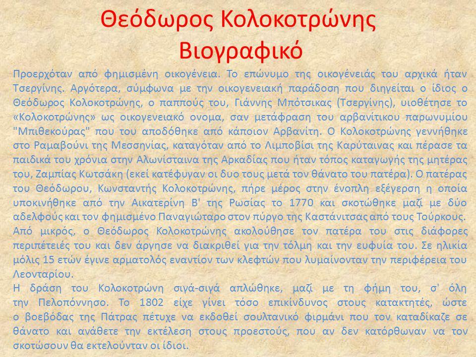 Θεόδωρος Κολοκοτρώνης Βιογραφικό Προερχόταν από φημισμένη οικογένεια.