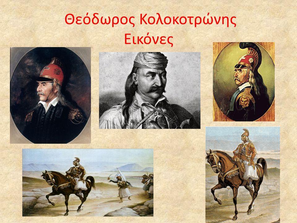 Θεόδωρος Κολοκοτρώνης Εικόνες