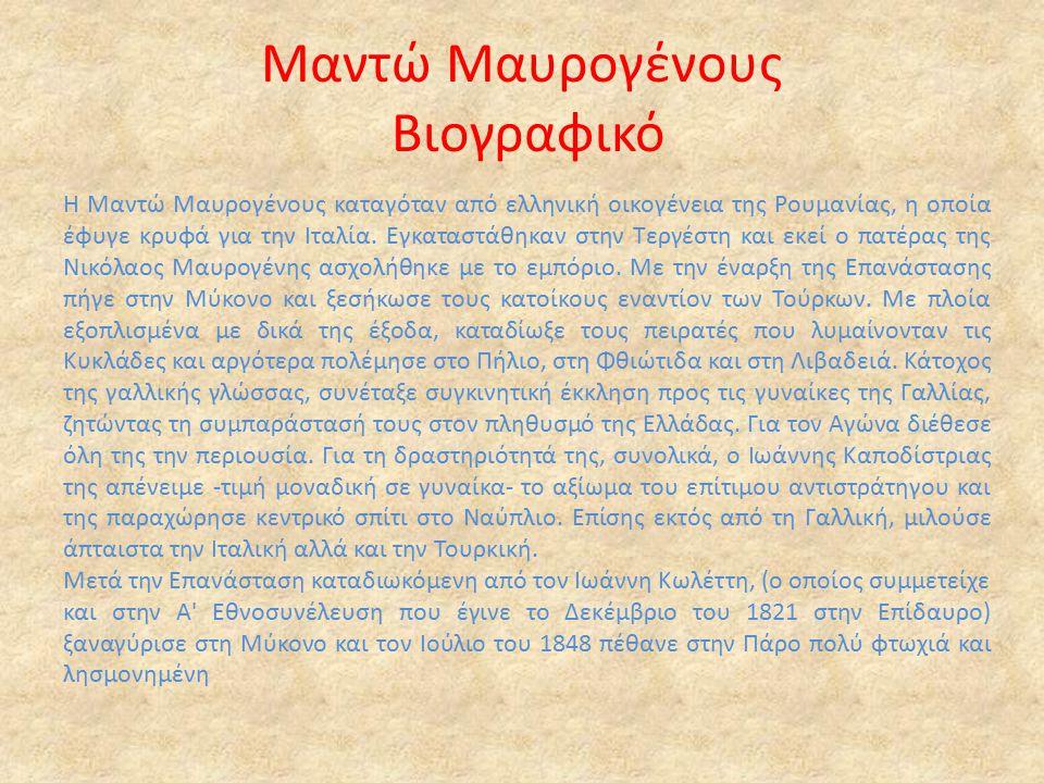 Μαντώ Μαυρογένους Βιογραφικό Η Μαντώ Μαυρογένους καταγόταν από ελληνική οικογένεια της Ρουμανίας, η οποία έφυγε κρυφά για την Ιταλία.