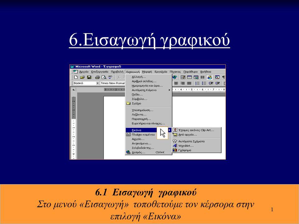 1 6.Εισαγωγή γραφικού 6.1 Εισαγωγή γραφικού Στο μενού «Εισαγωγή» τοποθετούμε τον κέρσορα στην επιλογή «Εικόνα»