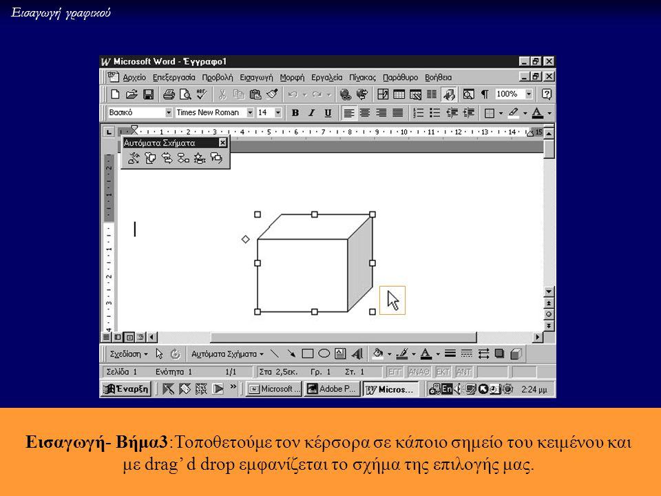 10 Εισαγωγή- Βήμα 2: Επιλέγουμε με απλό κλικ από το υπομενού που εμφανίζεται σχήμα Εισαγωγή γραφικού