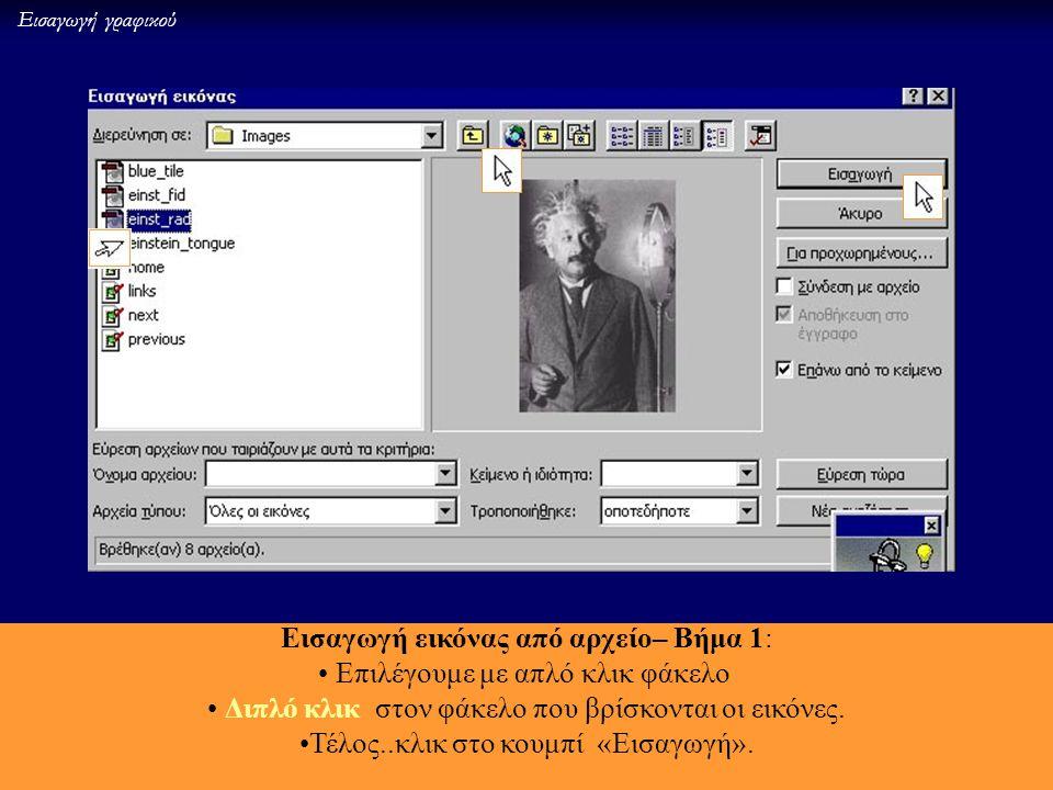 7 Εισαγωγή εικόνας από αρχείο– Βήμα 1: Επιλέγουμε με απλό κλικ «Από αρχείο» Εισαγωγή γραφικού