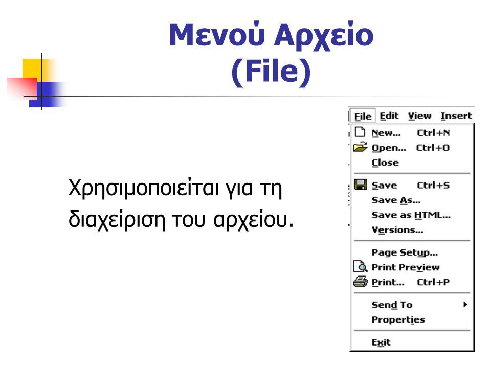 Μενού Αρχείο (File) Χρησιμοποιείται για τη διαχείριση του αρχείου.