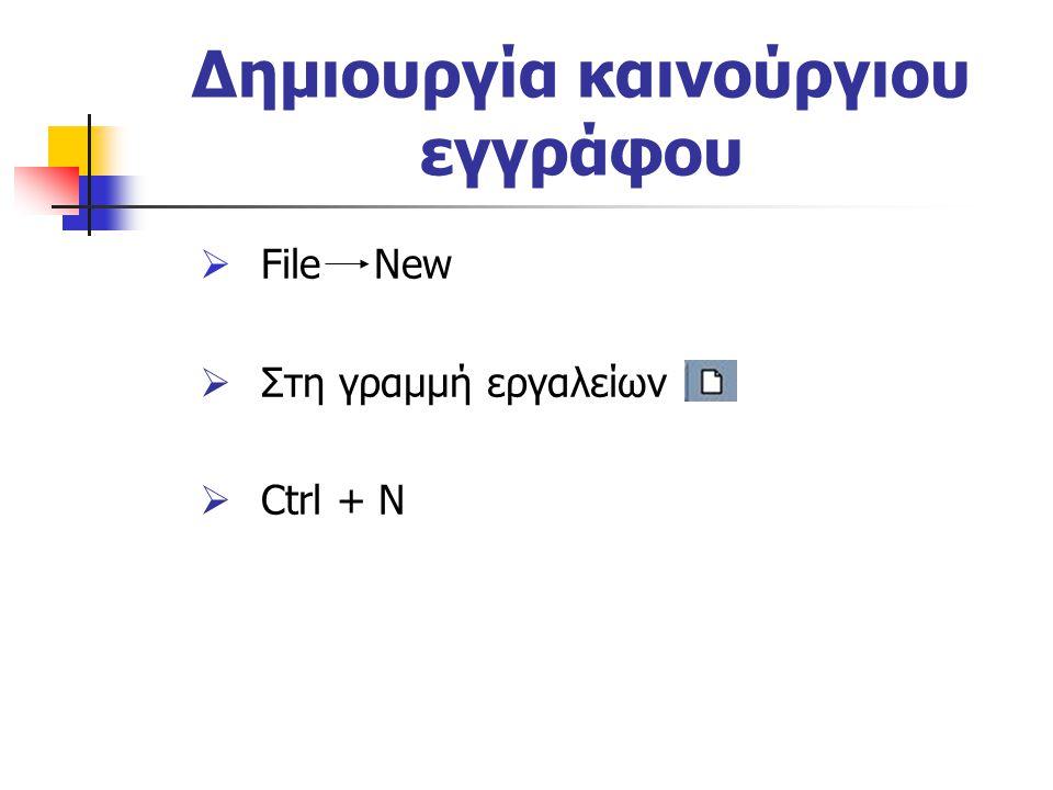 Δημιουργία καινούργιου εγγράφου  File New  Στη γραμμή εργαλείων  Ctrl + N