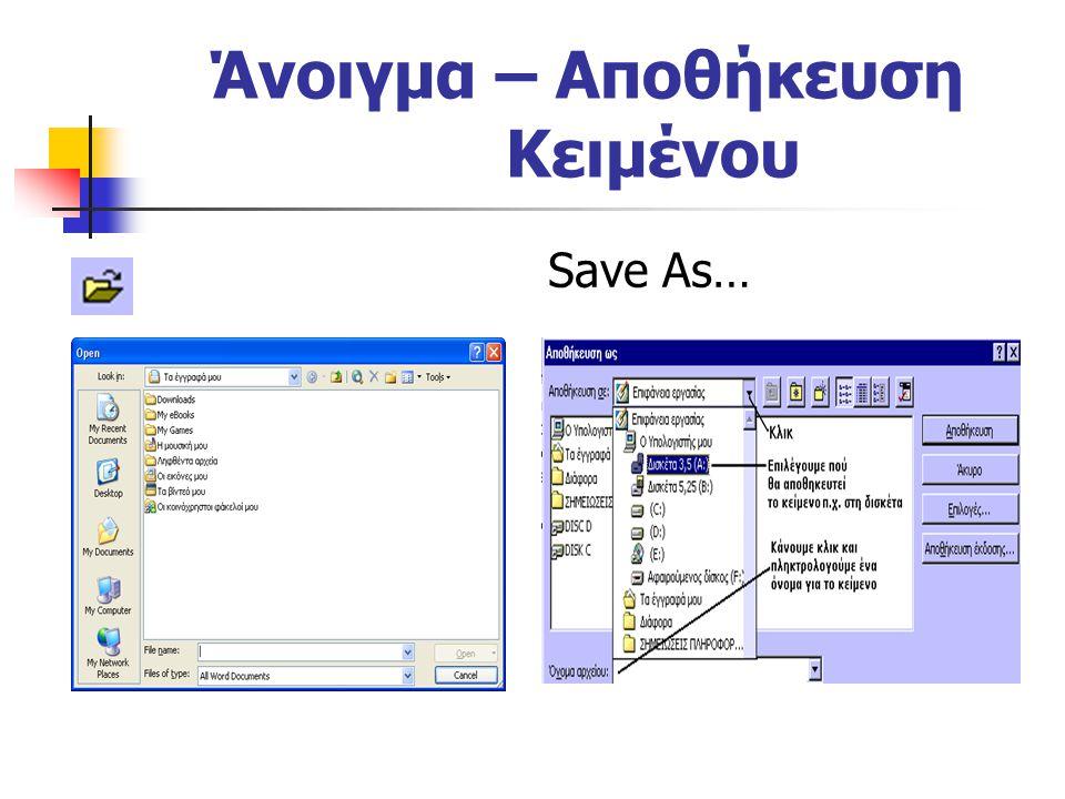 Άνοιγμα – Αποθήκευση Κειμένου Save As…