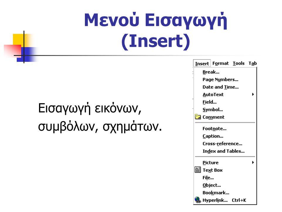 Μενού Εισαγωγή (Insert) Εισαγωγή εικόνων, συμβόλων, σχημάτων.