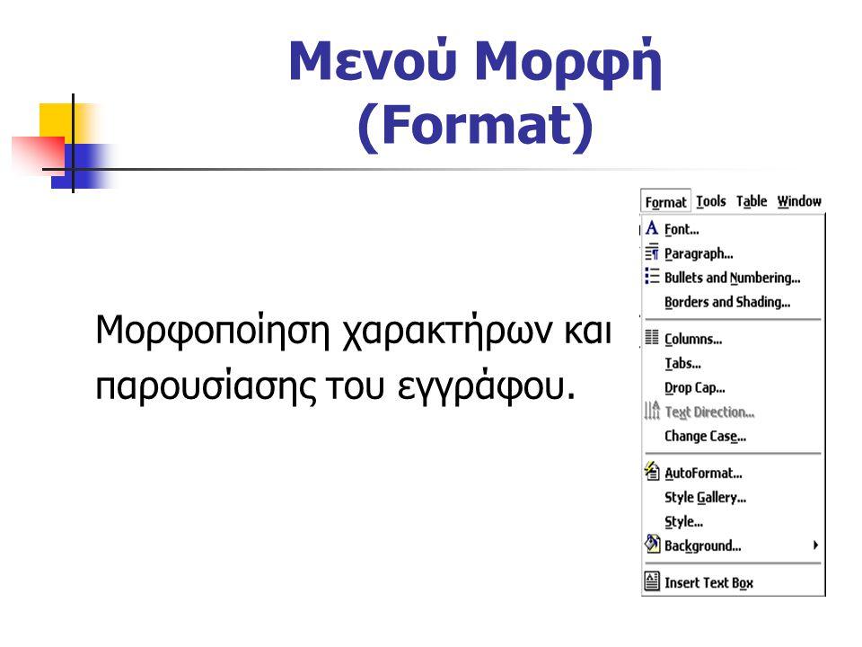 Μενού Μορφή (Format) Μορφοποίηση χαρακτήρων και παρουσίασης του εγγράφου.