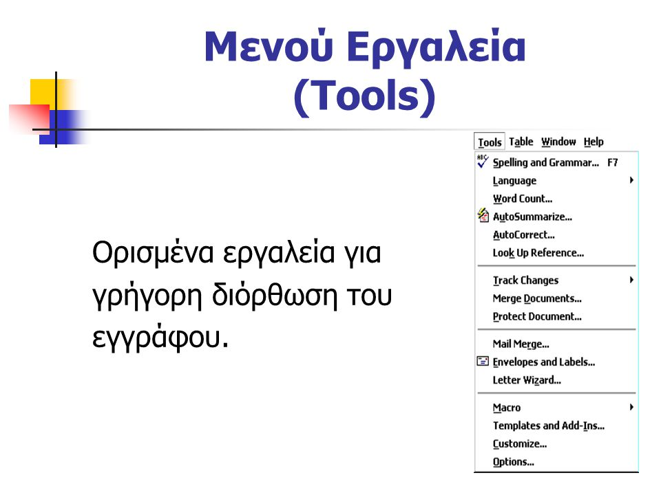 Μενού Εργαλεία (Tools) Ορισμένα εργαλεία για γρήγορη διόρθωση του εγγράφου.