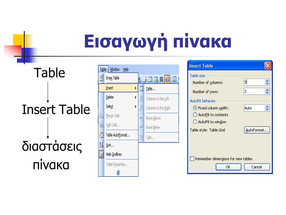 Εισαγωγή πίνακα Table Insert Table διαστάσεις πίνακα
