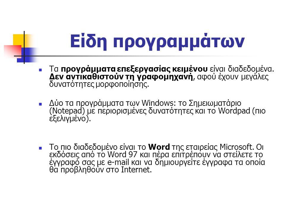 Είδη προγραμμάτων Τα προγράμματα επεξεργασίας κειμένου είναι διαδεδομένα. Δεν αντικαθιστούν τη γραφομηχανή, αφού έχουν μεγάλες δυνατότητες μορφοποίηση
