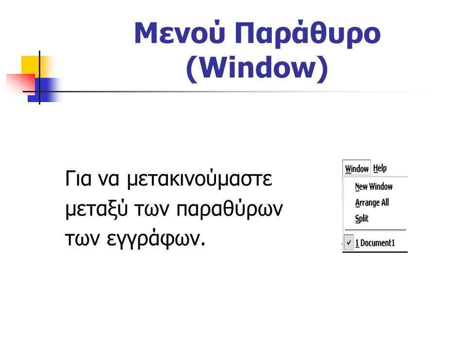 Μενού Παράθυρο (Window) Για να μετακινούμαστε μεταξύ των παραθύρων των εγγράφων.