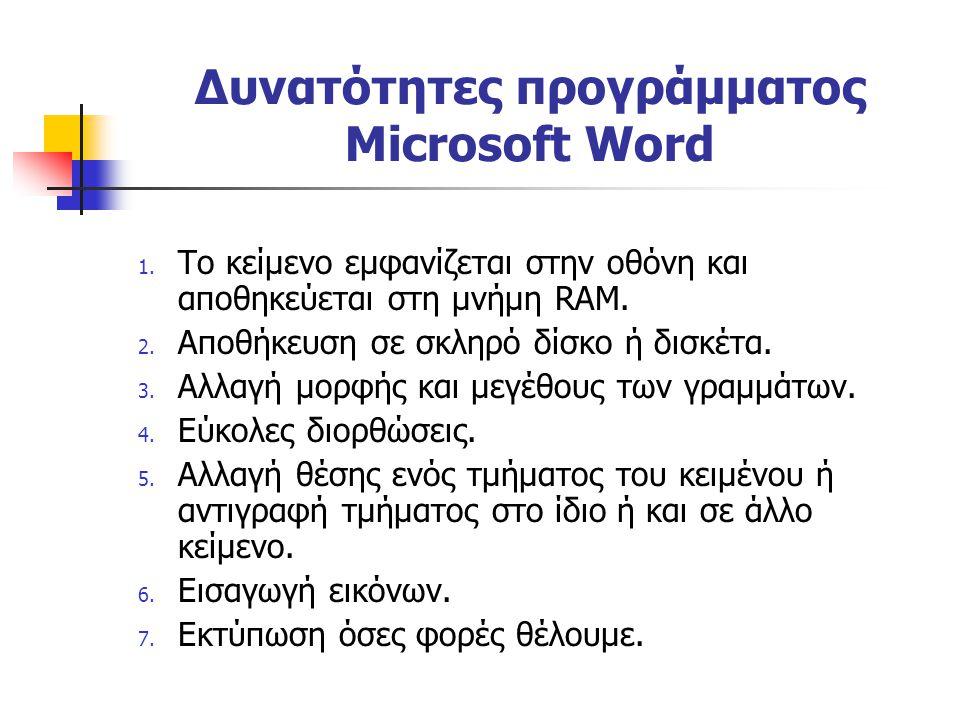 Δυνατότητες προγράμματος Microsoft Word 1. Το κείμενο εμφανίζεται στην οθόνη και αποθηκεύεται στη μνήμη RAM. 2. Αποθήκευση σε σκληρό δίσκο ή δισκέτα.